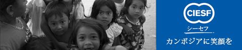 Ciesf シーセフ カンボジアに笑顔を