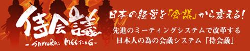 先進のミーティングシステムで改革する日本人の為の会議システム「侍会議」