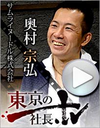 東京の社長TV(サムライヌードル株式会社 奥村宗弘)