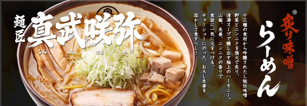 真武咲弥 炙り味噌らーめん 十三種の食材から吟醸されたし秘伝味噌野菜とニンニクを強火で炙り、清湯スープで醸し出す極上のハーモニー