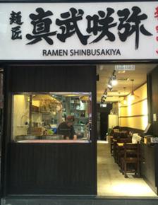 真武咲弥 香港店