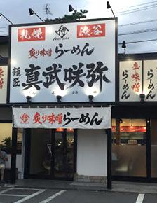 真武咲弥 長野店