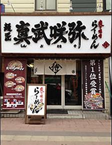 真武咲弥 札幌店(TEL:011-631-4884)