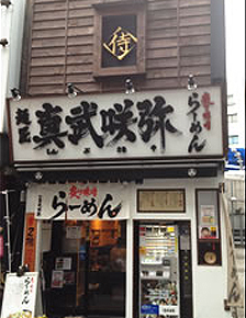 真武咲弥 渋谷店(TEL:03-6416-3778)